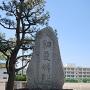 相良城の碑