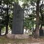 城址の石碑と案内板