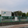 江尻城跡の看板と江尻小学校