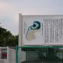 江尻城跡の看板