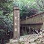 藟嶽城 資基橋