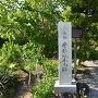 曽根城本丸跡の碑