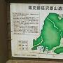 延沢城主要部入り口の案内板