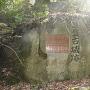 飯盛城石碑