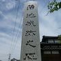 蒲池城石碑