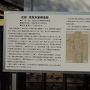 西高木家陣屋跡の案内板