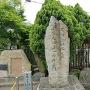移築陣屋門石碑