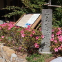 曳馬城跡の石碑