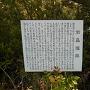 加島城 説明板