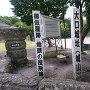 大口小学校にある城址碑