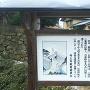 下渡門跡の説明板
