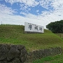 看板と城跡風景