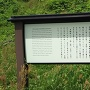 二の丸跡説明板