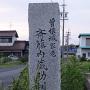 斎藤利三屋敷跡碑