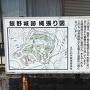 飯野城跡 縄張り図