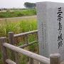 三条島ノ城跡