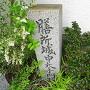 門跡の案内石碑