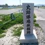 勝瑞城の居館跡の碑