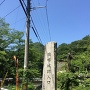 猿啄城跡入口の石碑