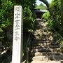澤観音寺①