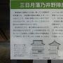 現存建築物である物見櫓の説明