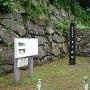 城跡碑と案内板と観光絵図