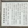 案内板(蔵垣内公園)