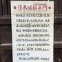 茨木城搦手門の案内板