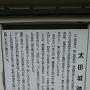 日本三大水攻めの城太田城跡
