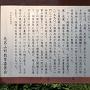案内板「毛呂氏の供養塔」