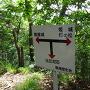 姫城北側の案内板