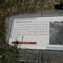 掘割の説明板