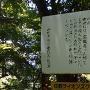 城跡、説明板