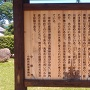 庭園跡説明板