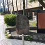 石碑と解説板。