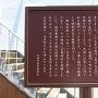 大垣城大手門跡案内板其の弐