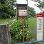 頭陀寺第一公園