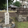 愛宕神社門前に建つ城跡碑