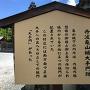 丹波亀山城大手門跡の案内板
