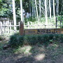 史跡保存庭園 きつね山