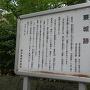 蕨城跡 解説板