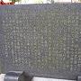 御着城主小寺政職の子孫とされる天川家の石碑