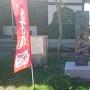 真田徳川会見の地の碑