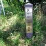 天守台(関戸城跡) 標柱