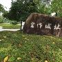 石碑「岩作城址」