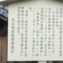 大円寺石塔の案内板