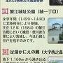 蟹江城に関する記載(抜粋)