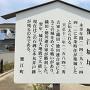 蟹江城址の案内板
