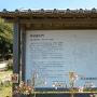 田辺城説明板