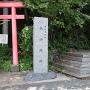 城址石碑(登り口)